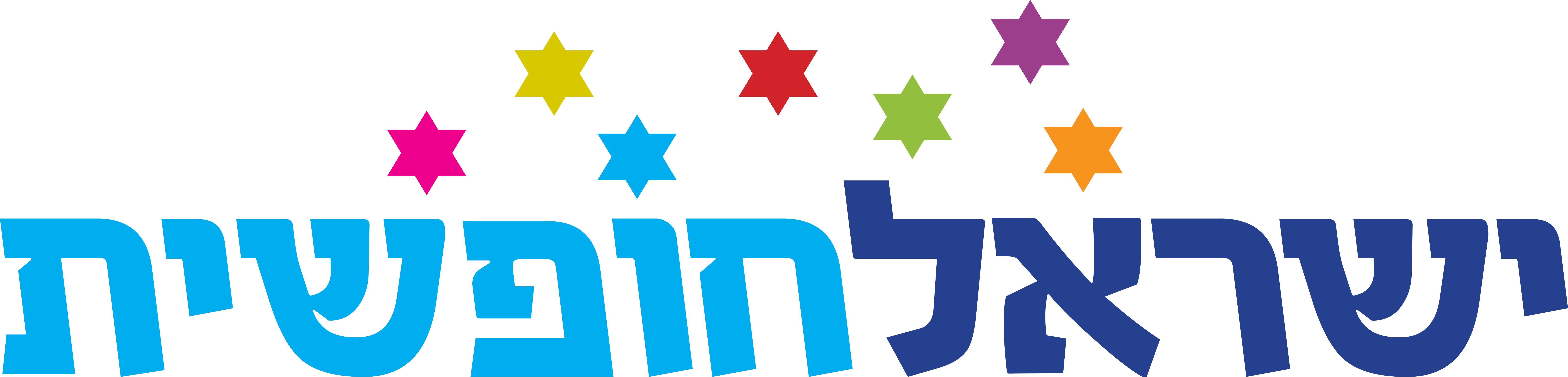 ישראל חופשית