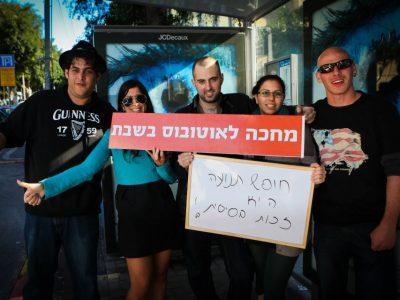אופי השבת בישראל
