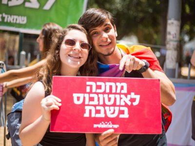ישראל חופשית, מצעד הגאווה 2016